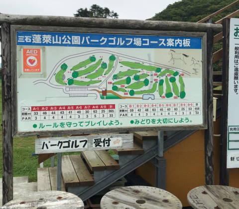 mitsuishi_hourai_PG_A (1)