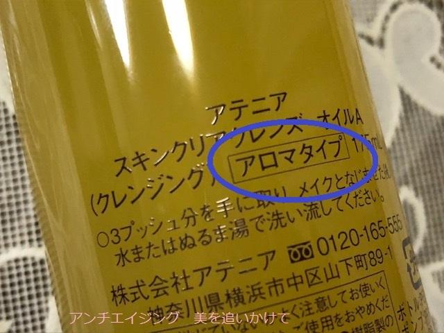 スキンクリア クレンズ オイル (2)
