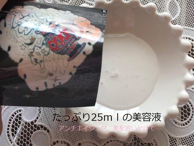 星座フェイシャルマスク 美容液25ml