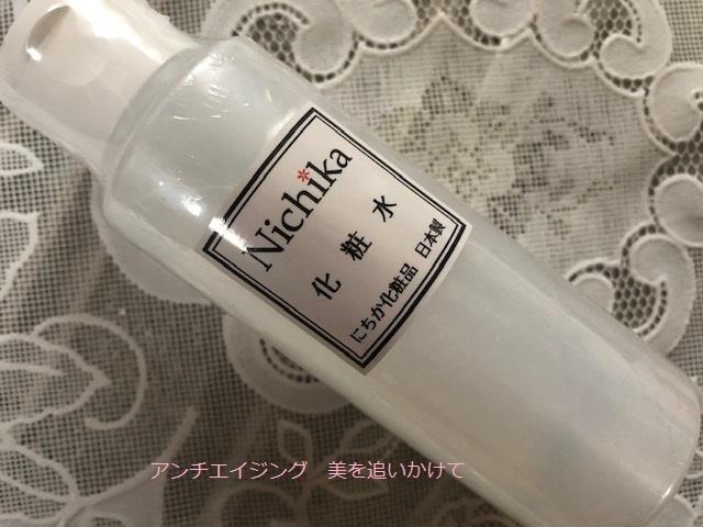 にちか化粧水