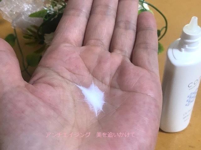 コクーンモイスチュア UVプロテクション サラサラ感
