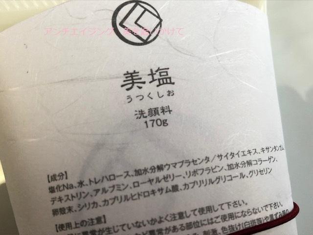 美容ソルト洗顔料「美塩(うつくしお)」