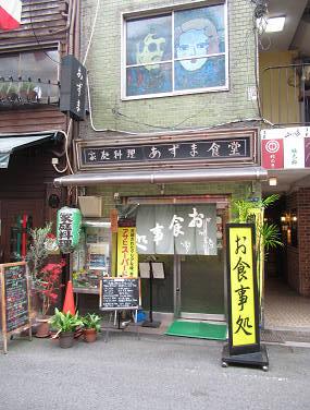 あずま食堂 (1)