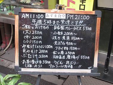あずま食堂 (2)
