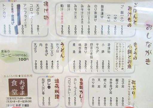 あずま食堂 (5)