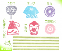 infoお祭りスタンプ見本2