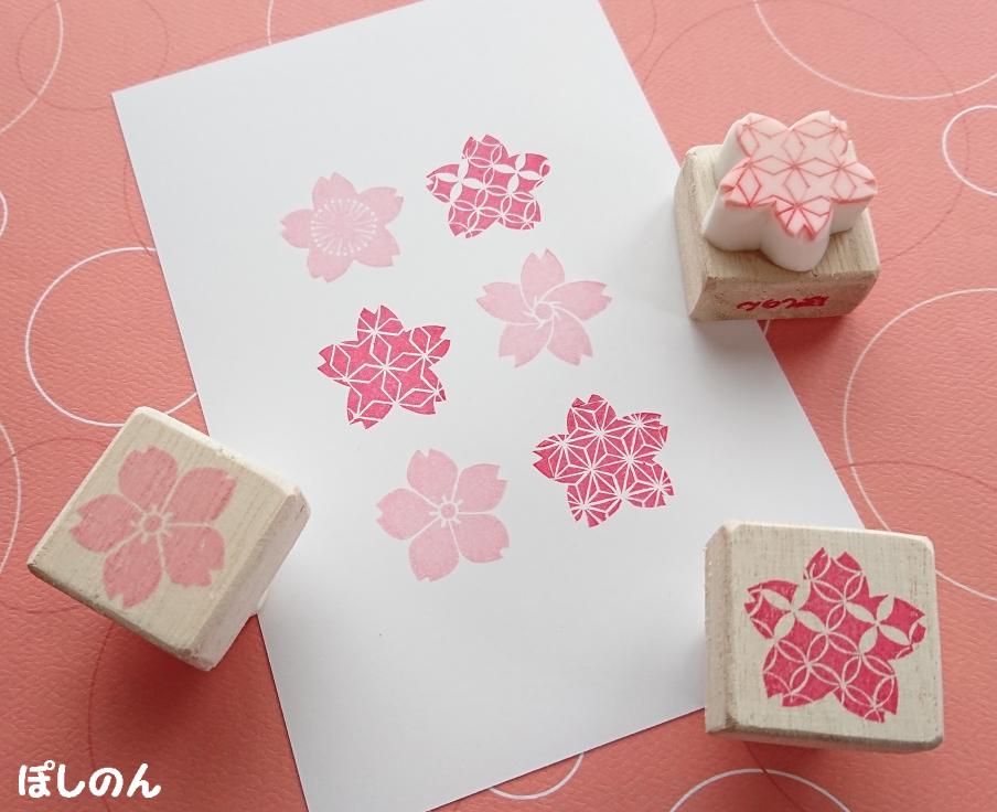 桜6種img