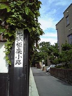 200px-Jigokugokuraku-koji.jpg