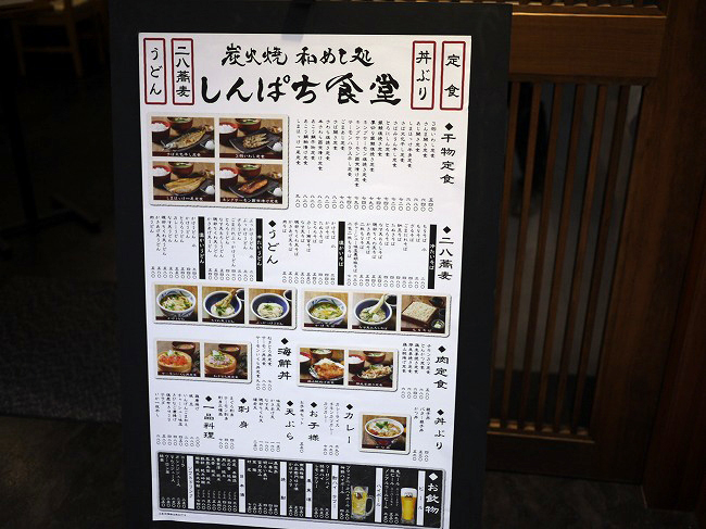 しんぱち食堂
