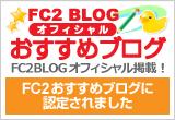 FC2オススメブログ