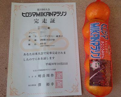 02_ヒロシマMIKANマラソン2