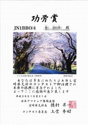 18_宮崎コンテスト功労賞
