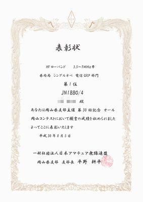 17_オール岡山コンテスト賞状