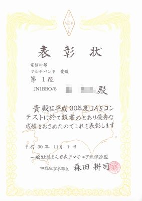 18_オールJA5コンテスト賞状