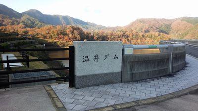 01_温井ダム
