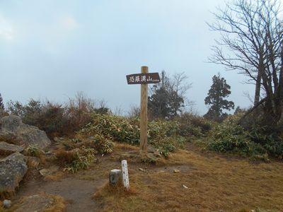 05_恐羅漢山山頂