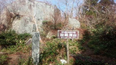 06_旧羅漢山山頂