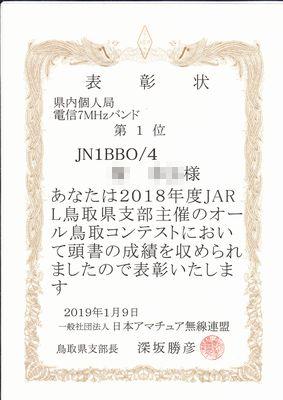 18_オール鳥取コンテスト賞状