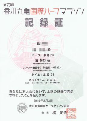 19_香川丸亀ハーフマラソン記録証