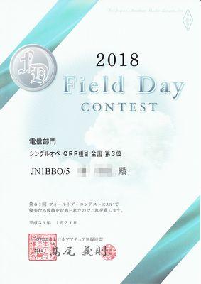 18_フィールドデーコンテスト賞状