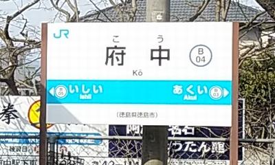 02_徳島線府中駅
