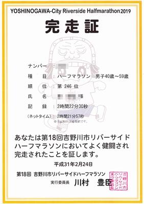 吉野川市リバーサイドハーフマラソン完走証(縮小)