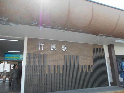 02_竹原駅