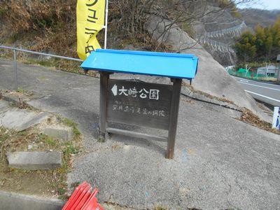 08_大崎公園