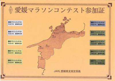 愛媛マラソンコンテスト10年参加証