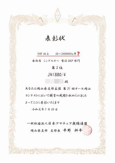 18_オール岡山コンテスト賞状