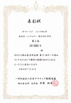 18_オール岡山コンテスト賞状_改