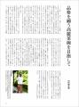 20190725_高麗茶碗_内村慎太郎-6