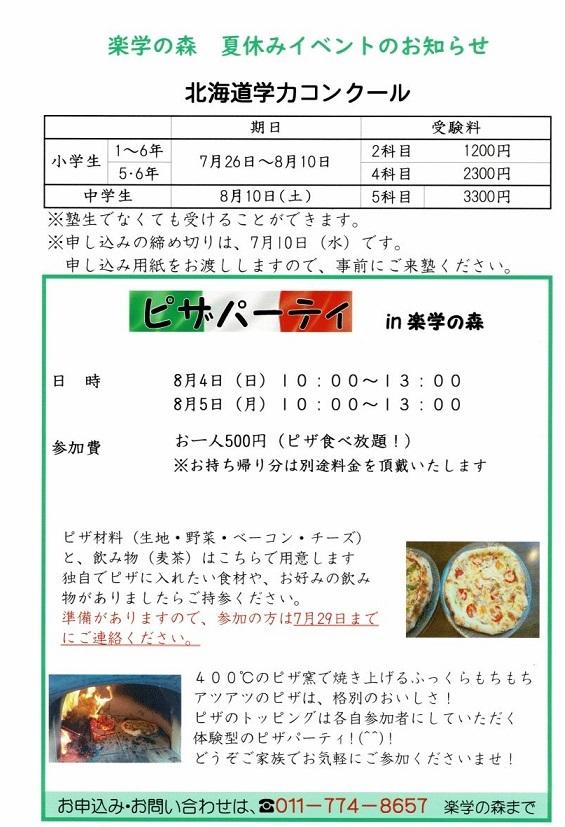 natuyasumi5.jpg