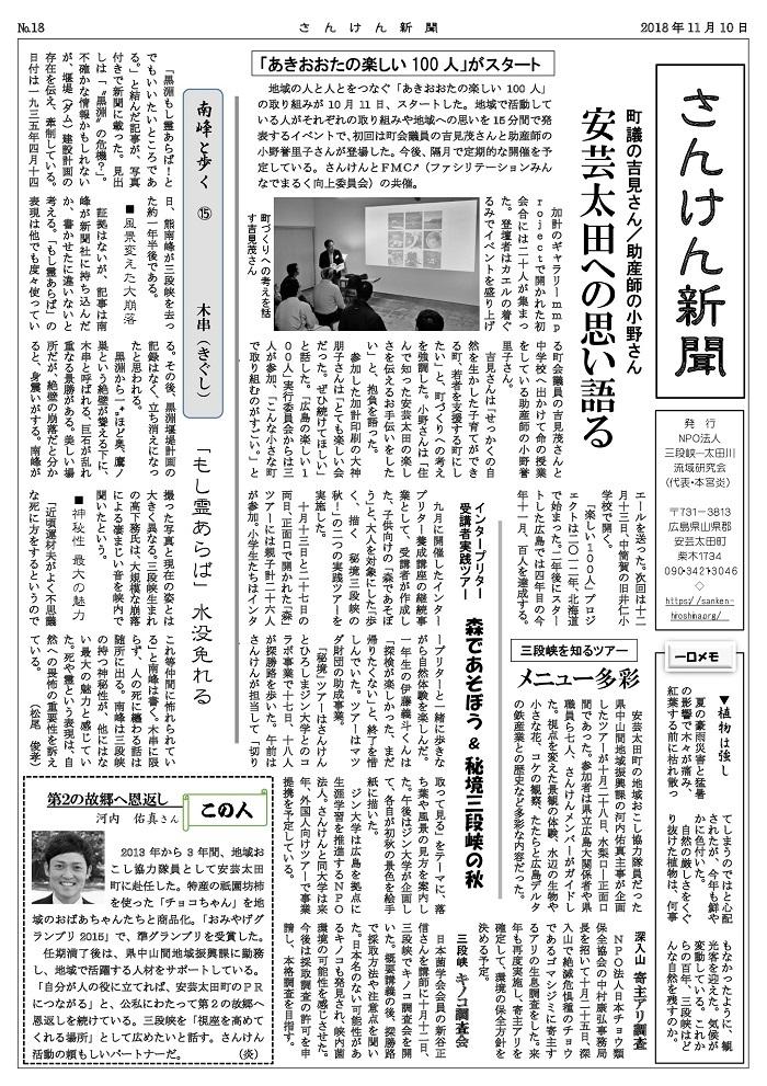 さんけん新聞第18年号11月-001(1)