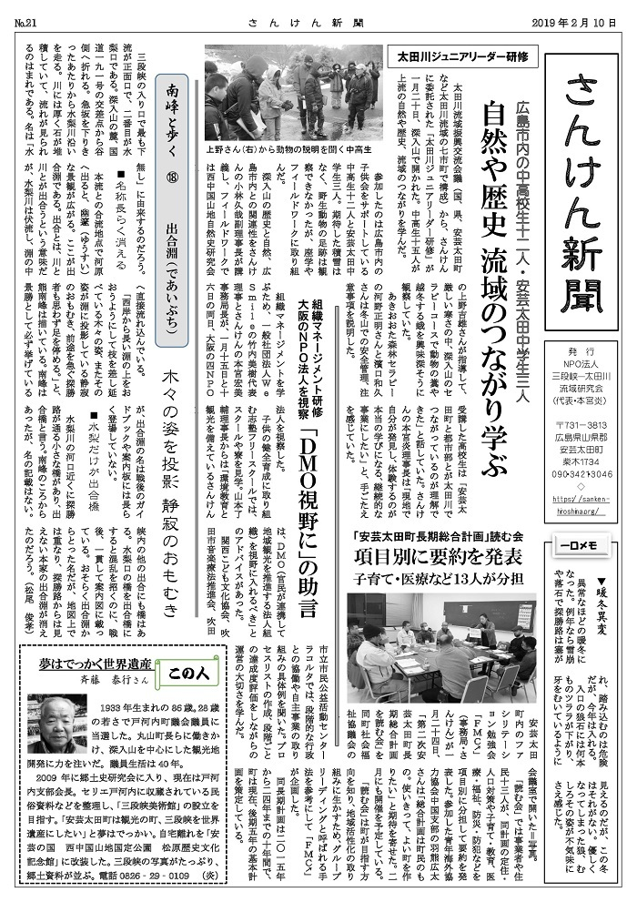 1さんけん新聞19年2月号確定版-001