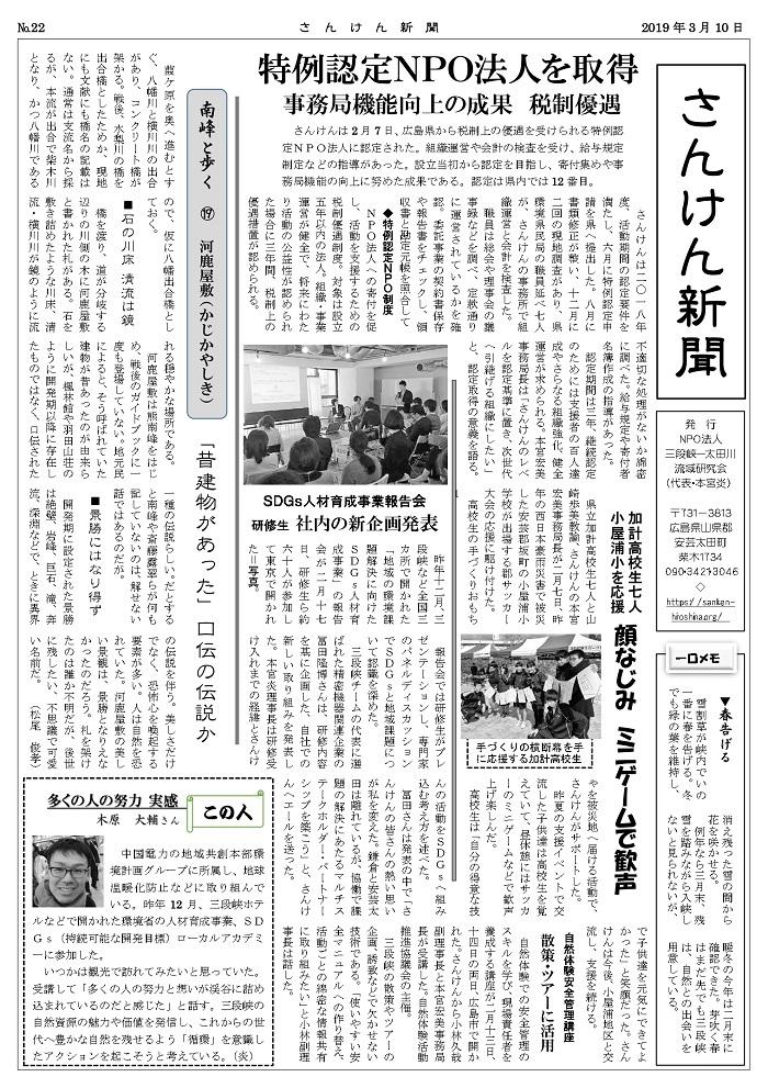 さんけん新聞 2019年3月号確定版_page-0001