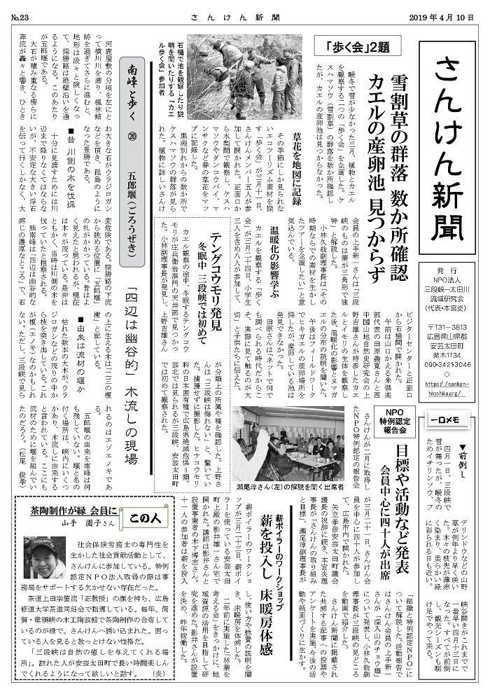 さんけん新聞 19年4月号確定版_page-0001
