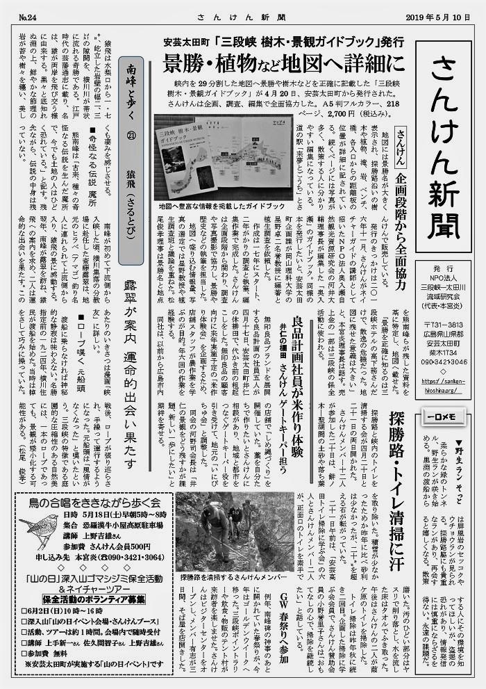 さんけん新聞 19年5月号確定版_page-0001