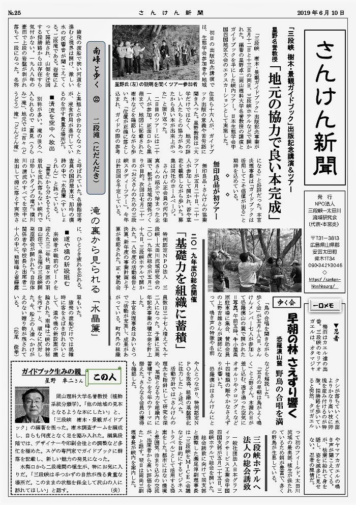 さんけん新聞 2019年6月号確定版3_page-0001