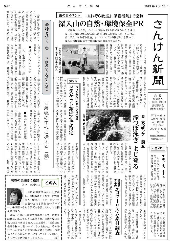 さんけん新聞 2019年7月号確定版_page-0001