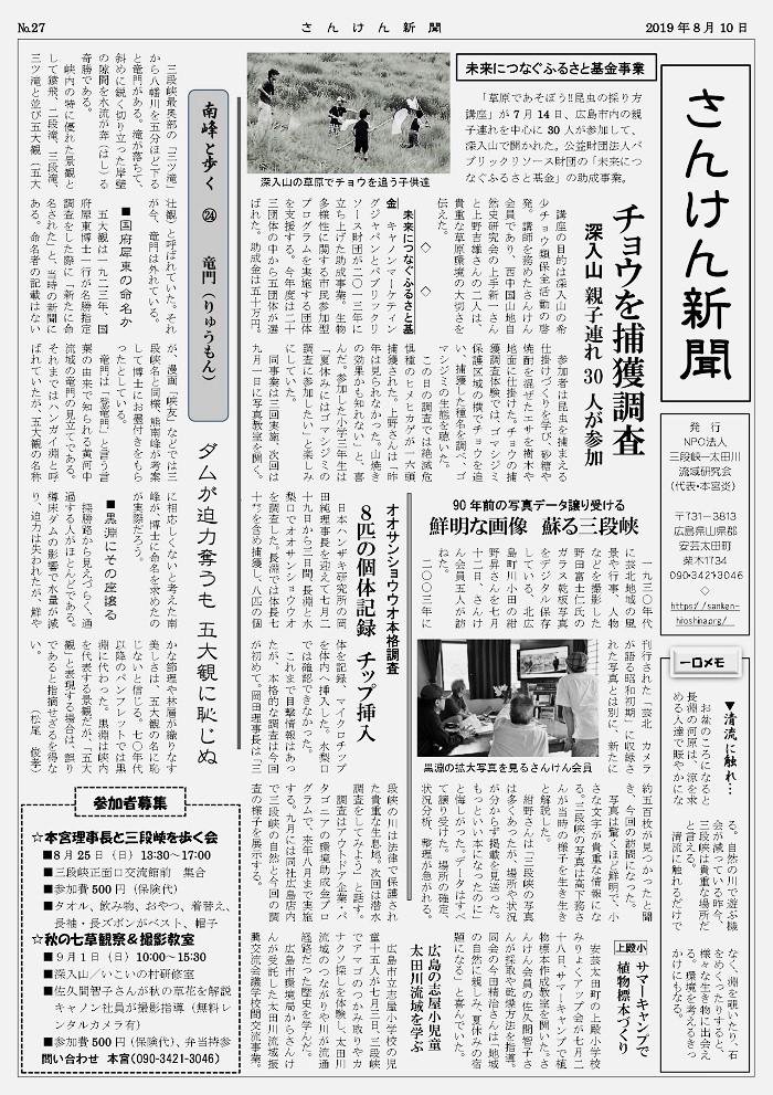 さんけん新聞 2019年8月号確定版k_page-0001