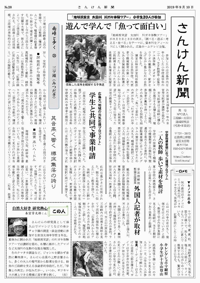 さんけん新聞 2019年9月号確定版2_page-0001