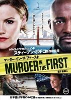 MURDER IN THE FIRST/第1級殺人 Vol.1