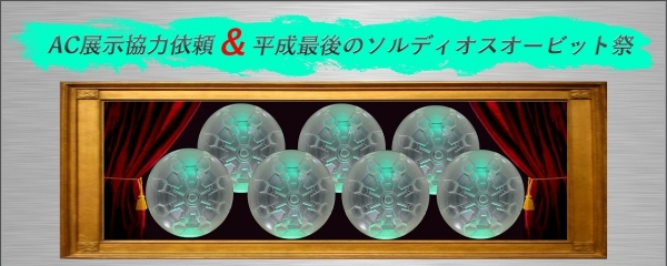 2019WF作品告知1s-