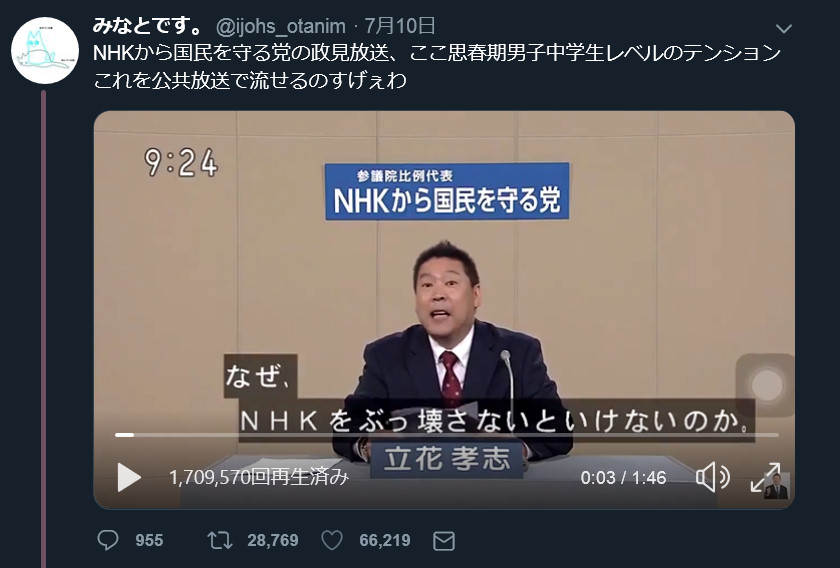 下品すぎる「NHKから国民を守る党」代表:立花孝志の政見放送 | 恋 ...