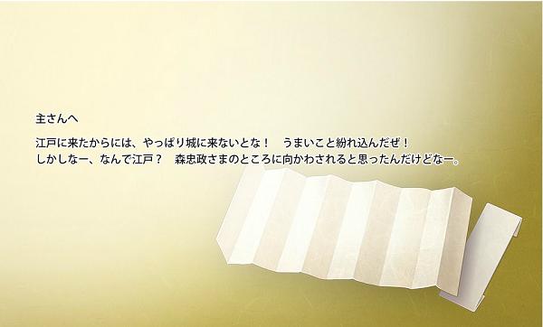 9月8日愛染くんの手紙