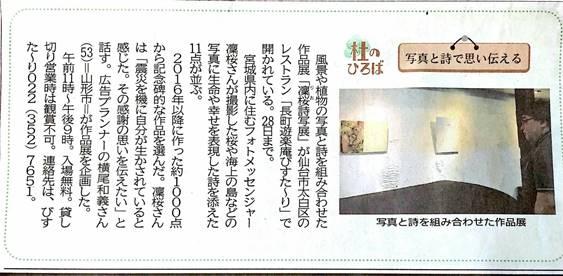 河北新報記事