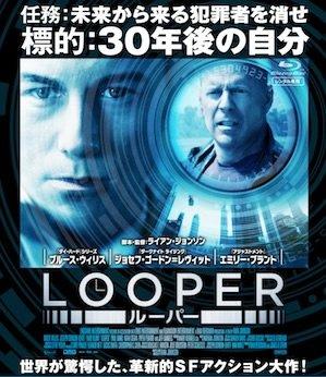 LOOPER (1)