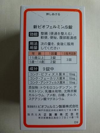 新ビオフェルミンS6