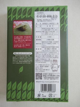 抹茶京ふたえ (2)